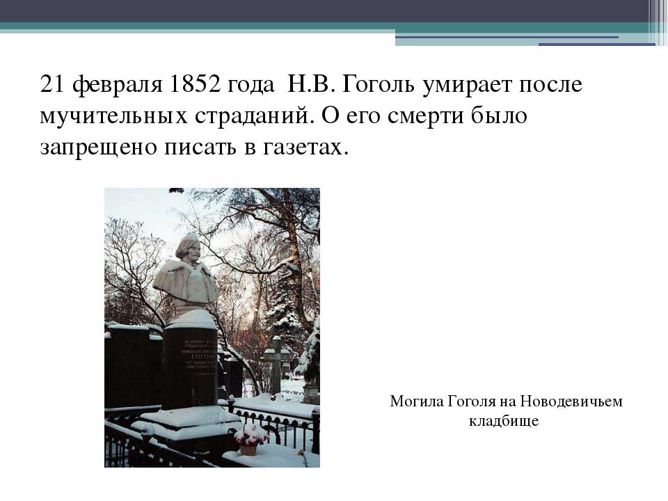 21 февраля 1852 года Н.В. Гоголь умирает после мучительных страданий. О его...