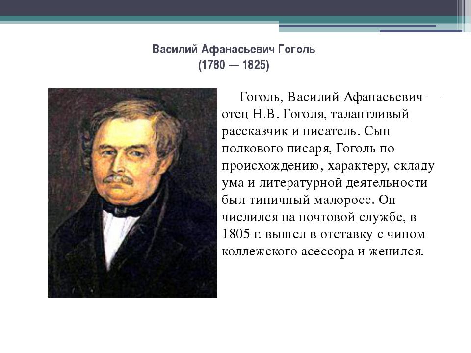 Василий Афанасьевич Гоголь (1780 — 1825) Гоголь, Василий Афанасьевич — отец...