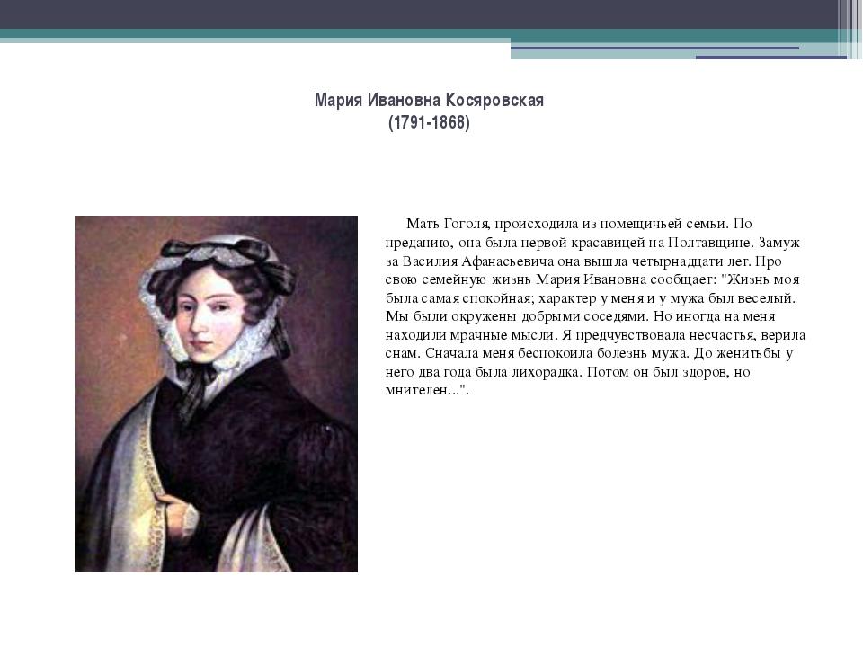 Мария Ивановна Косяровская (1791-1868) Мать Гоголя, происходила из помещичь...