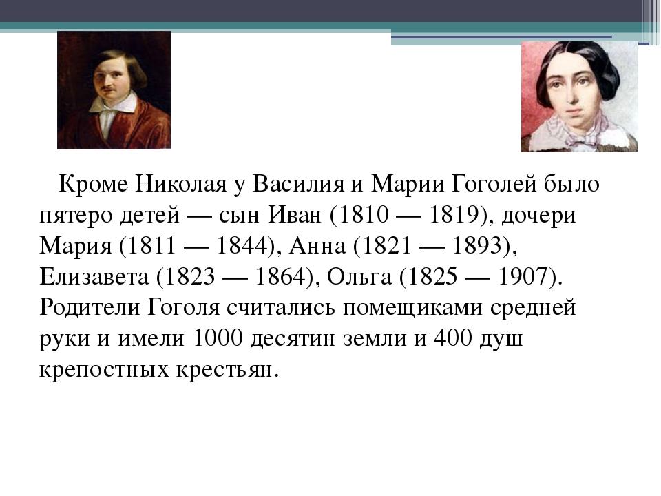 Кроме Николая у Василия и Марии Гоголей было пятеро детей — сын Иван (1810 —...