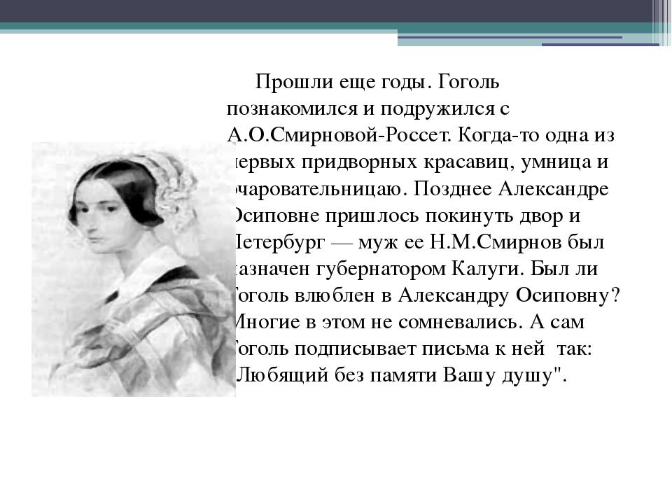Прошли еще годы. Гоголь познакомился и подружился с А.О.Смирновой-Россет. К...