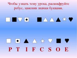 Чтобы узнать тему урока, расшифруйте ребус, заменив значки буквами.