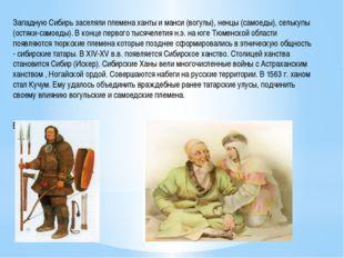 Западную Сибирь заселяли племена ханты и манси (вогулы), ненцы (самоеды), сел