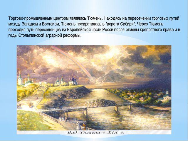 Торгово-промышленным центром являлась Тюмень. Находясь на пересечении торговы...