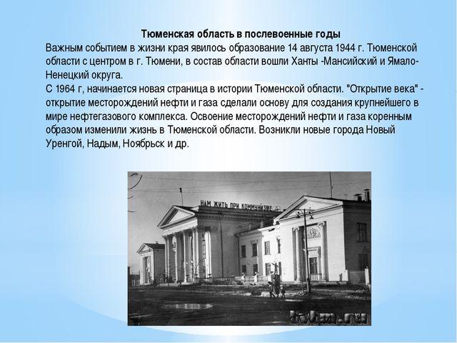 Тюменская область в послевоенные годы Важным событием в жизни края явилось об...