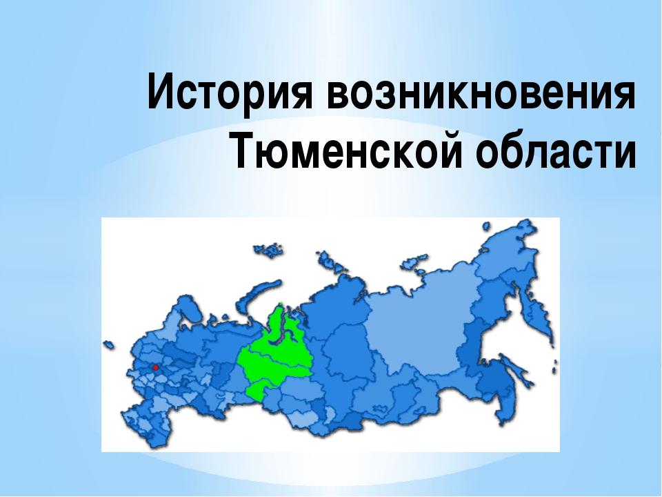 История возникновения Тюменской области