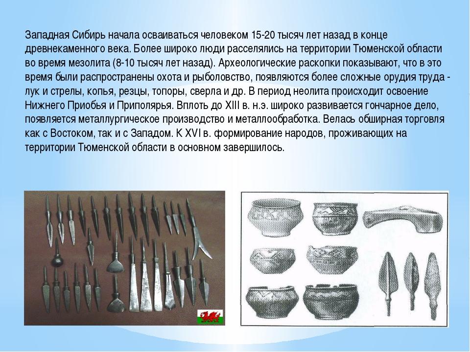 Западная Сибирь начала осваиваться человеком 15-20 тысяч лет назад в конце др...