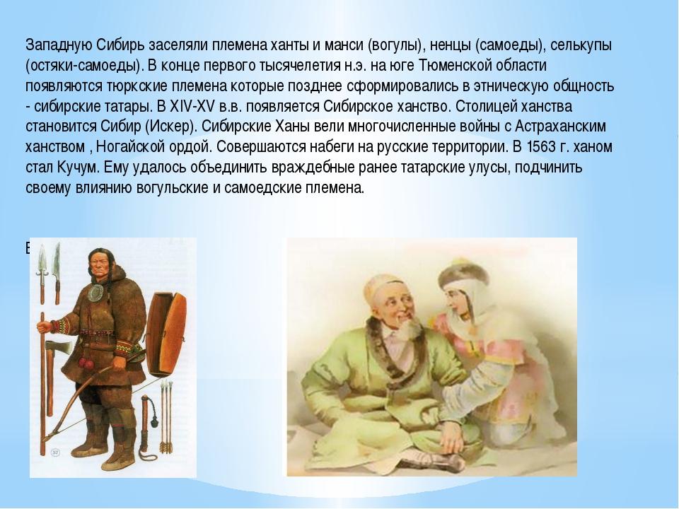 Западную Сибирь заселяли племена ханты и манси (вогулы), ненцы (самоеды), сел...