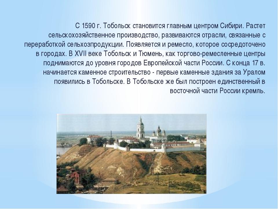 С 1590 г. Тобольск становится главным центром Сибири. Растет сельскохозяйств...