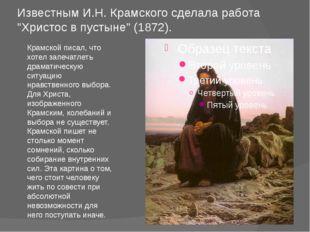 """Известным И.Н. Крамского сделала работа """"Христос в пустыне"""" (1872). Крамской"""