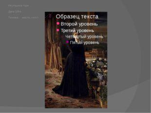 Неутешное горе Дата:1884 Техникамасло, холст