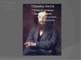 Д. И. Менделеев Дата1878 Техникамасло