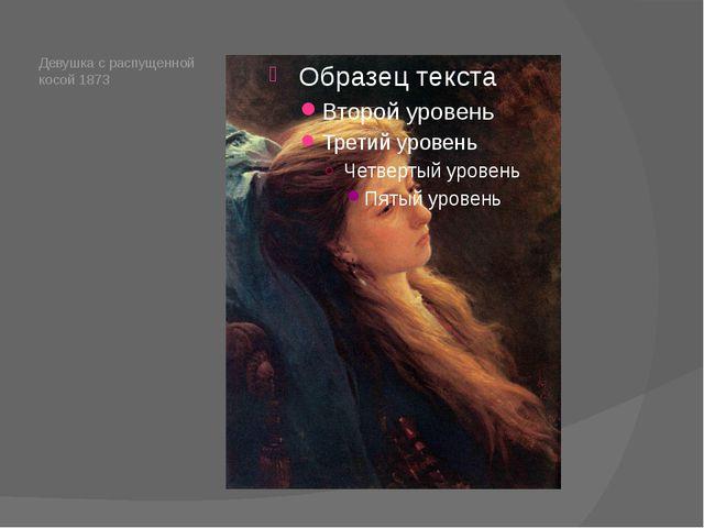 Девушка с распущенной косой 1873