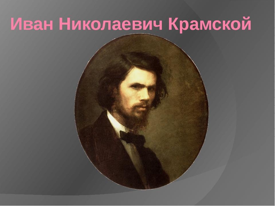 Иван Николаевич Крамской