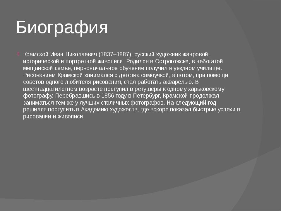 Биография Крамской Иван Николаевич (1837–1887), русский художник жанровой, ис...