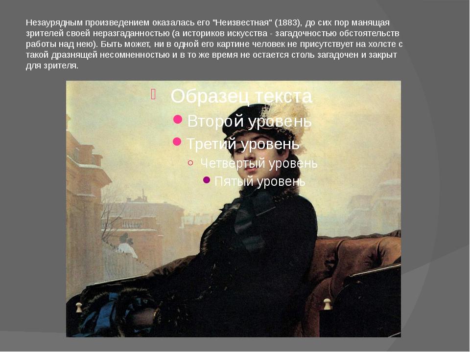 """Незаурядным произведением оказалась его """"Неизвестная"""" (1883), до сих пор маня..."""