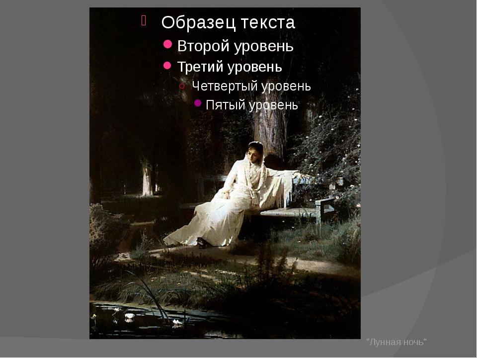"""""""Лунная ночь"""""""