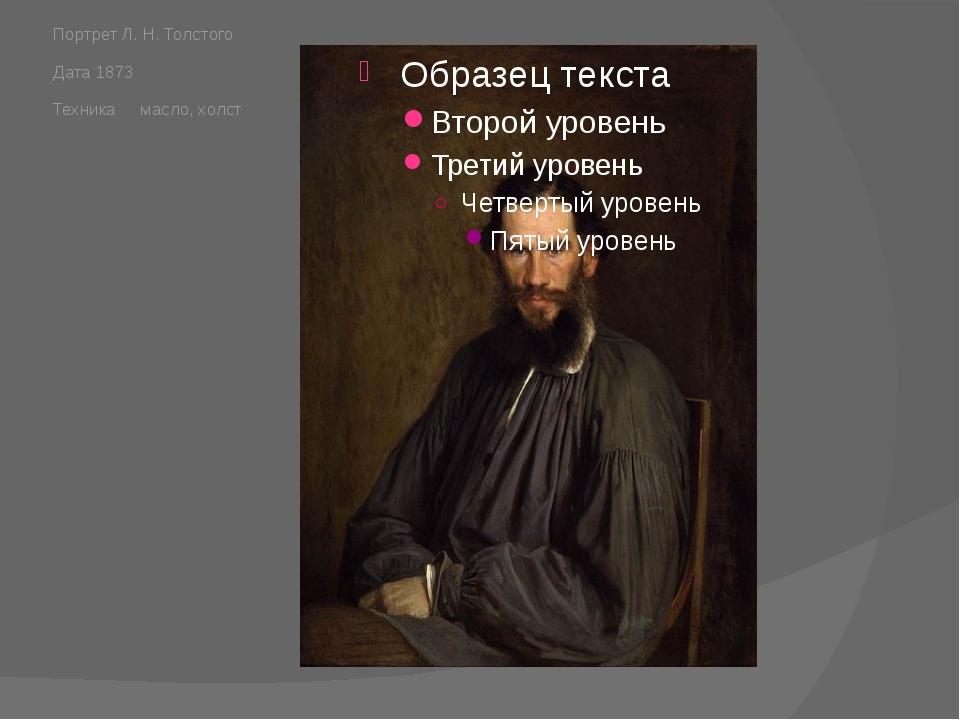 Портрет Л. Н. Толстого Дата1873 Техникамасло, холст