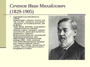 Сеченов Иван Михайлович (1829-1905) выдающийся русскийфизиолог, учёный-энцик
