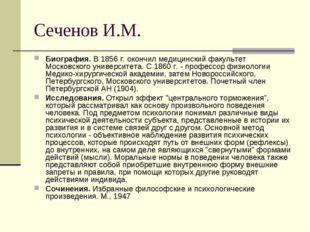 Сеченов И.М. Биография. В 1856 г. окончил медицинский факультет Московского у