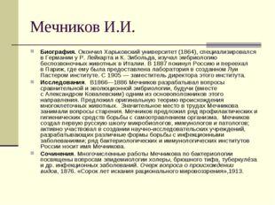 Мечников И.И. Биография. ОкончилХарьковский университет (1864), специализиро