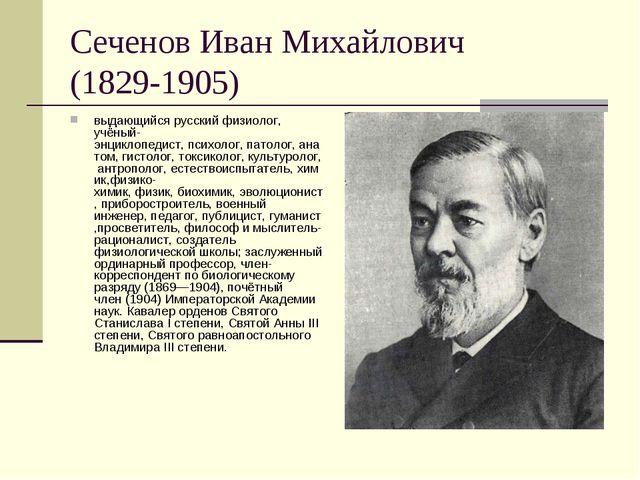 Сеченов Иван Михайлович (1829-1905) выдающийся русскийфизиолог, учёный-энцик...