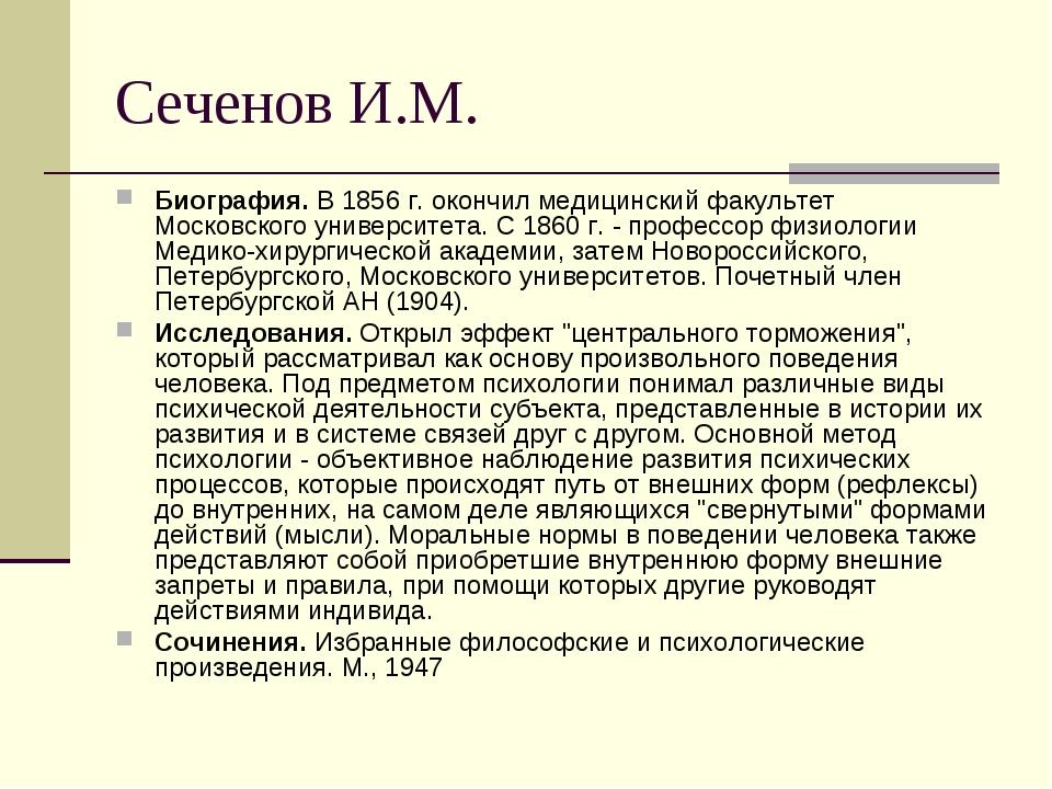 Сеченов И.М. Биография. В 1856 г. окончил медицинский факультет Московского у...