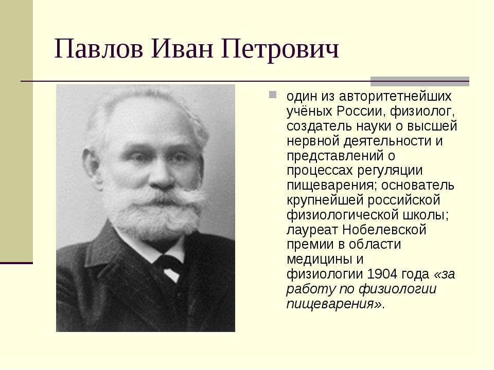 Павлов Иван Петрович один из авторитетнейших учёных России,физиолог, создате...