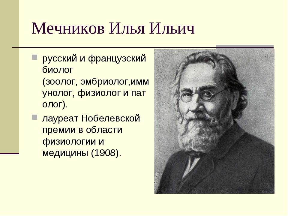 Мечников Илья Ильич русскийифранцузскийбиолог (зоолог,эмбриолог,иммунолог...