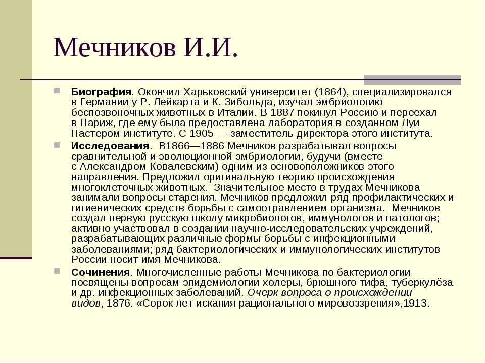Мечников И.И. Биография. ОкончилХарьковский университет (1864), специализиро...
