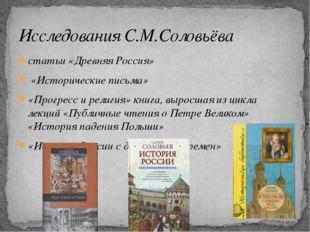 статьи «Древняя Россия» «Исторические письма» «Прогресс и религия» книга, выр