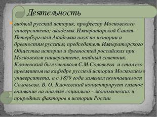 видный русский историк, профессор Московского университета; академик Императ