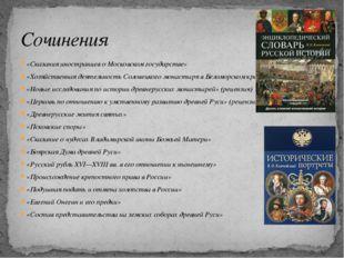 «Сказания иностранцев о Московском государстве» «Хозяйственная деятельность С
