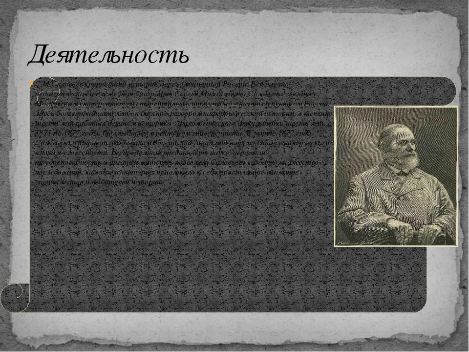 С.М.Соловьев крупнейший историк дореволюционной России. Вся научно- педагоги...