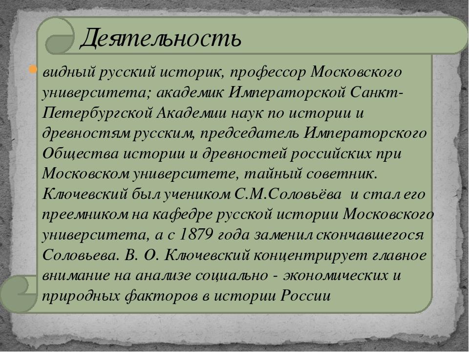 видный русский историк, профессор Московского университета; академик Императ...