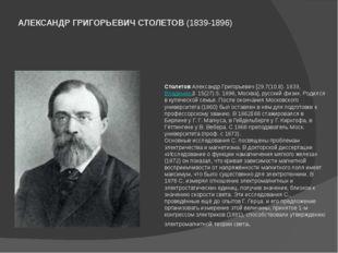 АЛЕКСАНДР ГРИГОРЬЕВИЧ СТОЛЕТОВ(1839-1896) СтолетовАлександр Григорьевич [29