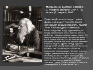 МЕНДЕЛЕЕВ, Дмитрий Иванович 27 января (8 февраля) 1834 г. – 20 января (2 февр