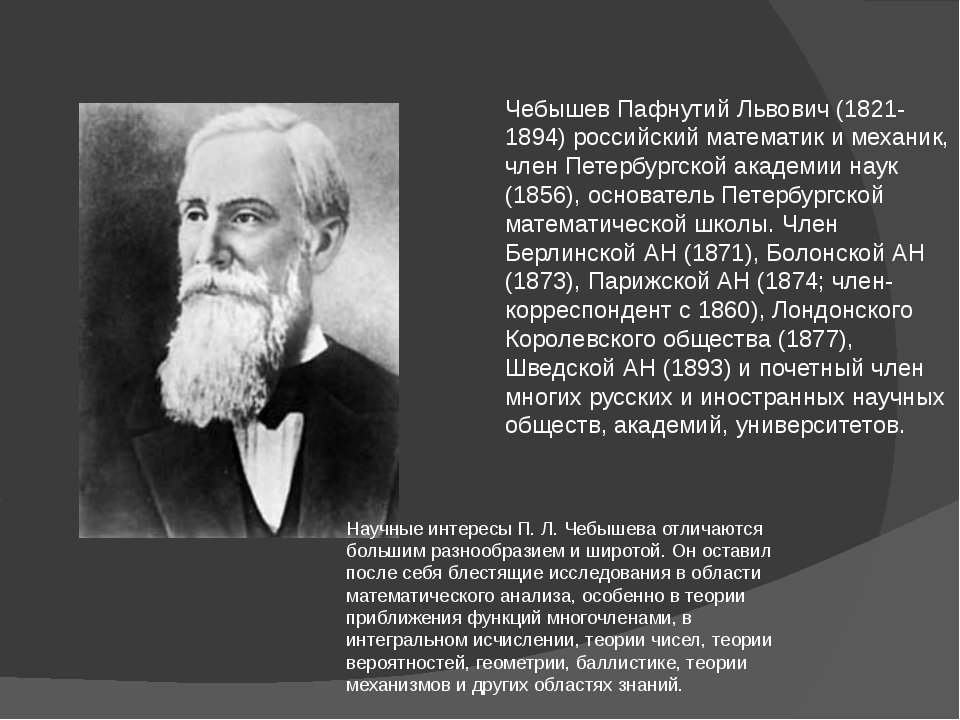 Чебышев Пафнутий Львович (1821-1894) российский математик и механик, член Пет...
