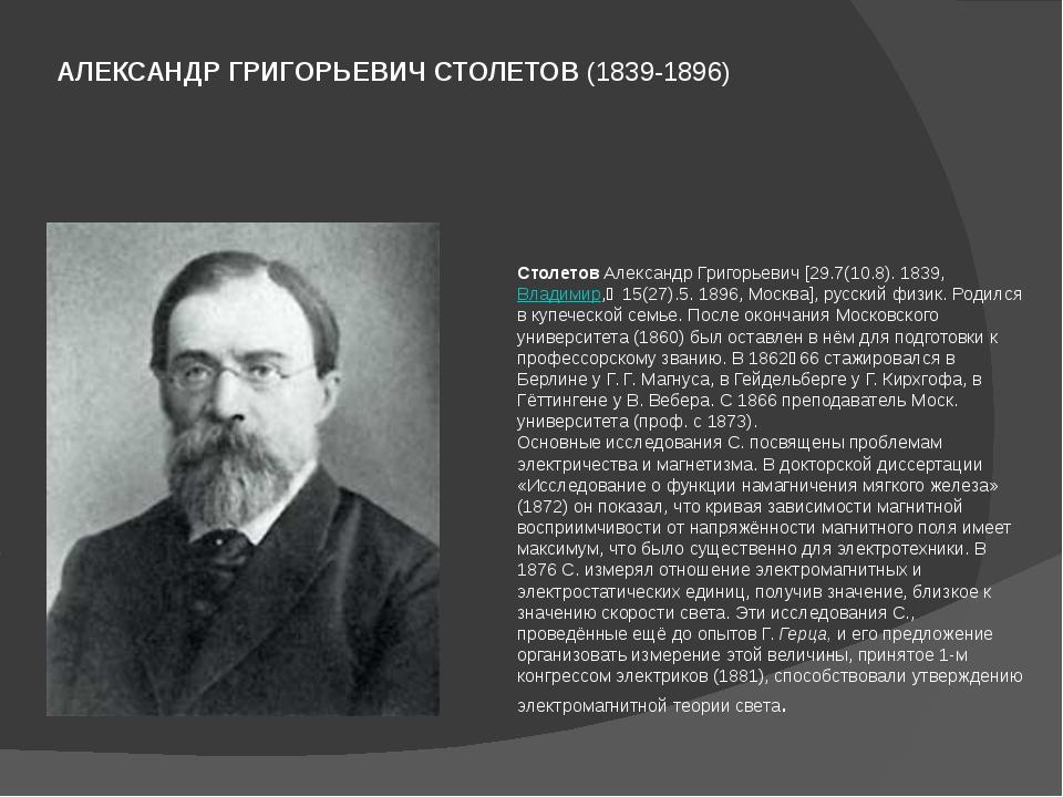 АЛЕКСАНДР ГРИГОРЬЕВИЧ СТОЛЕТОВ(1839-1896) СтолетовАлександр Григорьевич [29...