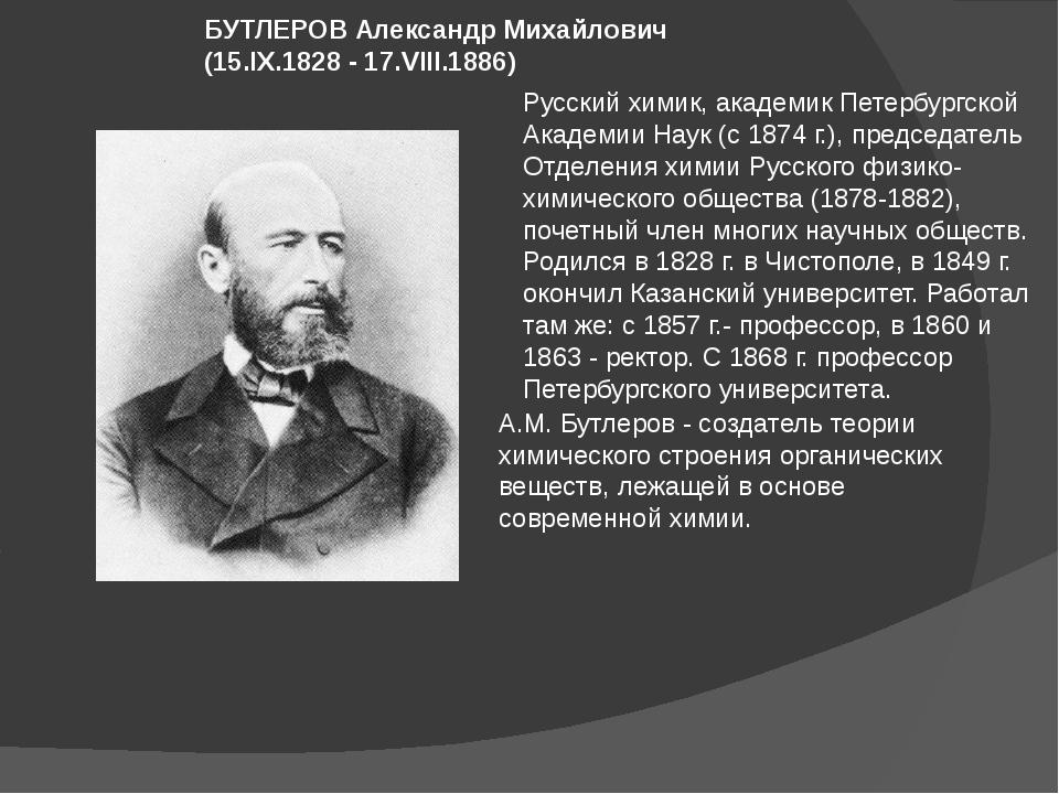 Русский химик, академик Петербургской Академии Наук (с 1874г.), председатель...