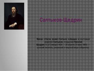 Салтыков-Щедрин Михаи́л Евгра́фович Салтыко́в-Щедри́н(настоящая фамилияСалт