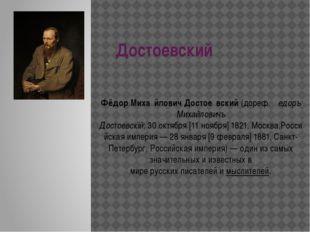 Достоевский Фёдор Миха́йлович Достое́вский(дореф.Ѳедоръ Михайловичъ Достоевс