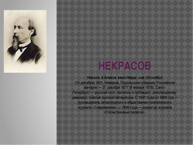 НЕКРАСОВ Никола́й Алексе́евич Некра́сов(28ноября (10декабря)1821,Немиров...