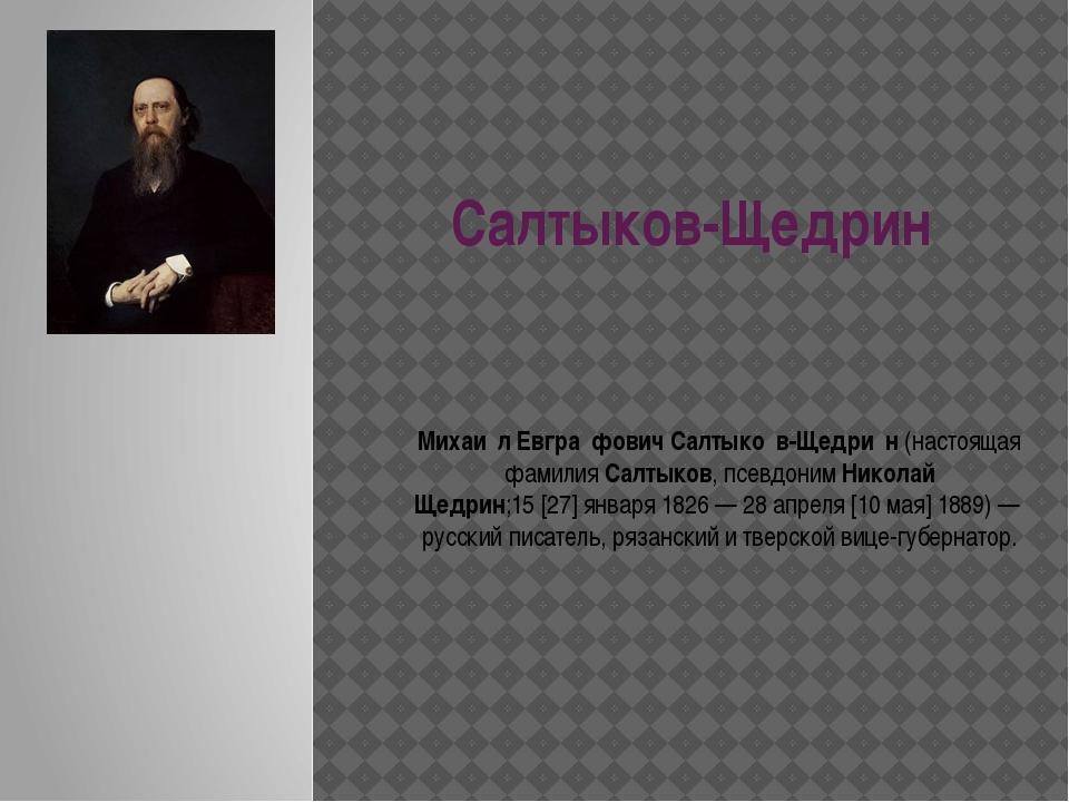 Салтыков-Щедрин Михаи́л Евгра́фович Салтыко́в-Щедри́н(настоящая фамилияСалт...