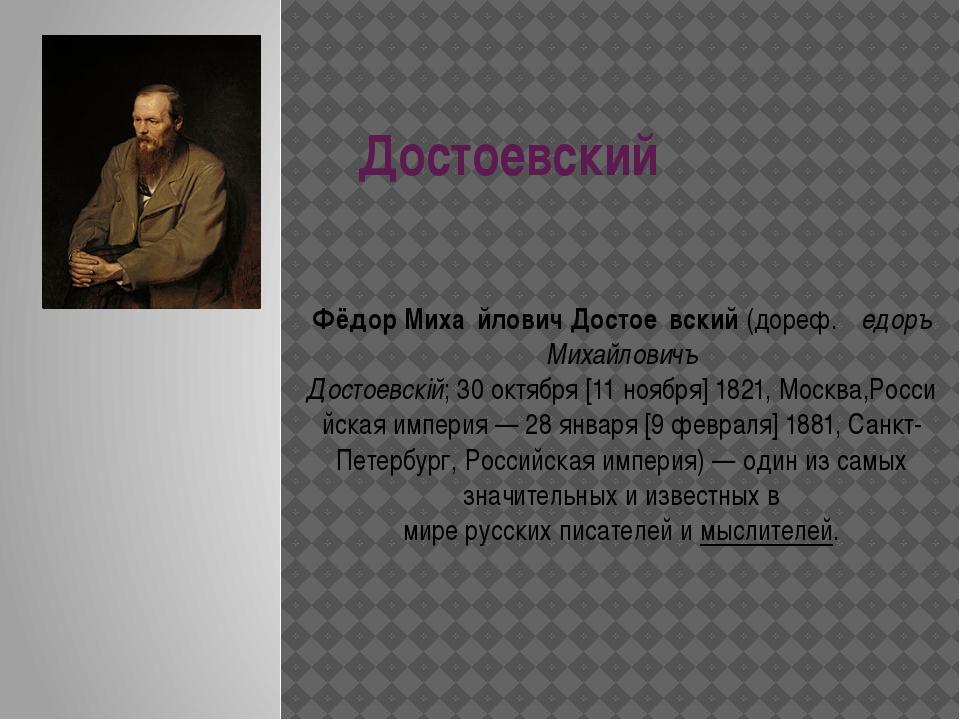 Достоевский Фёдор Миха́йлович Достое́вский(дореф.Ѳедоръ Михайловичъ Достоевс...