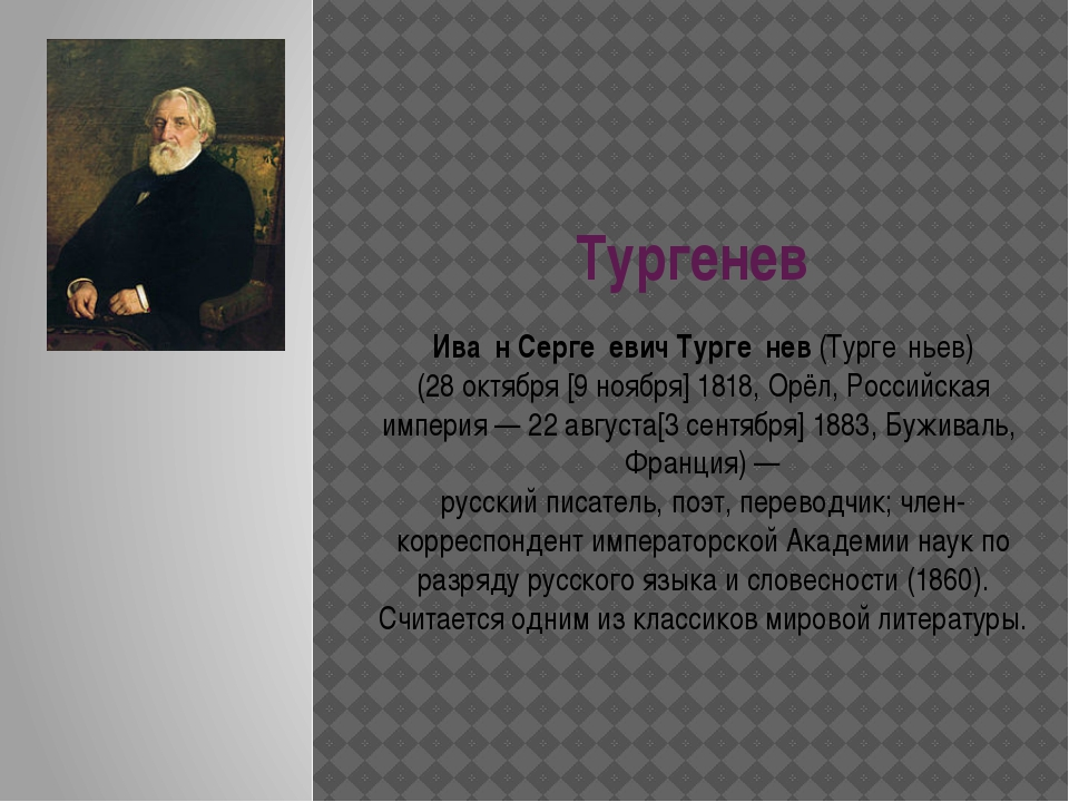 Тургенев Ива́н Серге́евич Турге́нев(Турге́ньев) (28октября[9ноября]1818,...