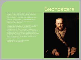 Биография Он был русскимдраматургом, творчество которого стало важнейшим эт