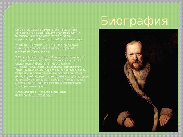 Биография Он был русскимдраматургом, творчество которого стало важнейшим эт...