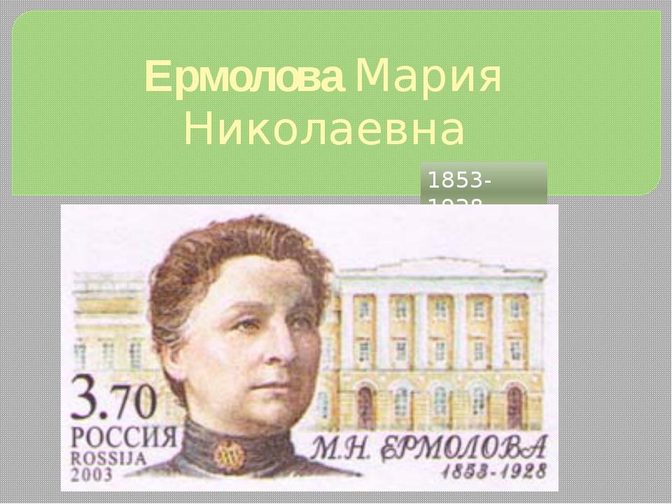 Ермолова Мария Николаевна 1853-1928