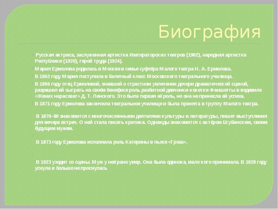 Биография Русская актриса, заслуженная артистка Императорских театров (1902)...